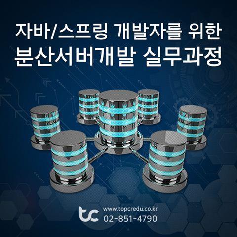 분산 서버 개발을 위한 방법과 필요한 기술을 체계적인 이론 및 실습을 통해 이해하며 여러 분산 서버 개발 방법중 자바 스프링 카우치베이스(NoSQL) MySQL Zookeeper Redis MQTT 등을 기준으로 구현해 보는 실습위주의 강좌입니다. 본 과정은 이론50% 실습 50% 진행됩니다.  #architecture #couchbase #haproxy #kafka #mqtt #mysql #nosql #proxy #rabbitmq #redis #restful server #zookeeper #분산서버개발 #분산서버개발교육 #분산서버개발학원 #아키텍처 #카우치베이스 #서버개발교육 #탑크리에듀