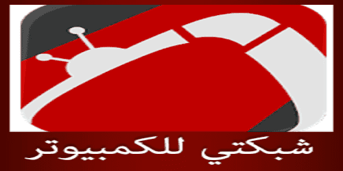 تحميل برنامج شبكتي سينمانا 2020 تنزيل تطبيق Cinemana Tv للكمبيوتر تيفي سينما طريقة تشغيل Retail Logos Gaming Logos North Face Logo