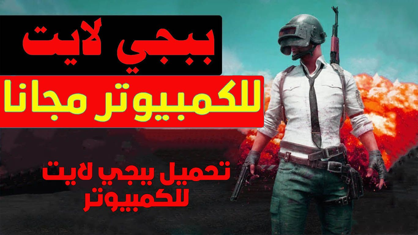 تحميل ببجي لايت للكمبيوتر ببجي أو بوبجي Pubg معني الحرفي بالعربية ساحات معارك اللاعبين المجهولين مصطلح جديد اصبح يتداول بشكل كبير Movie Posters Movies Poster