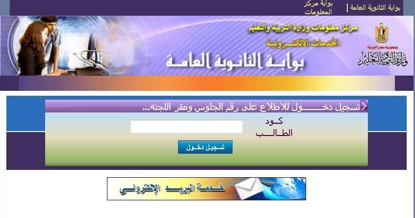 رابط موقع بوابة الثانوية العامة وزارة التربية والتعليم ارقام الجلوس للثانوية العامة 2020 Seat Thanwya Emis Gov Eg Governor Screenshots Pandora Screenshot