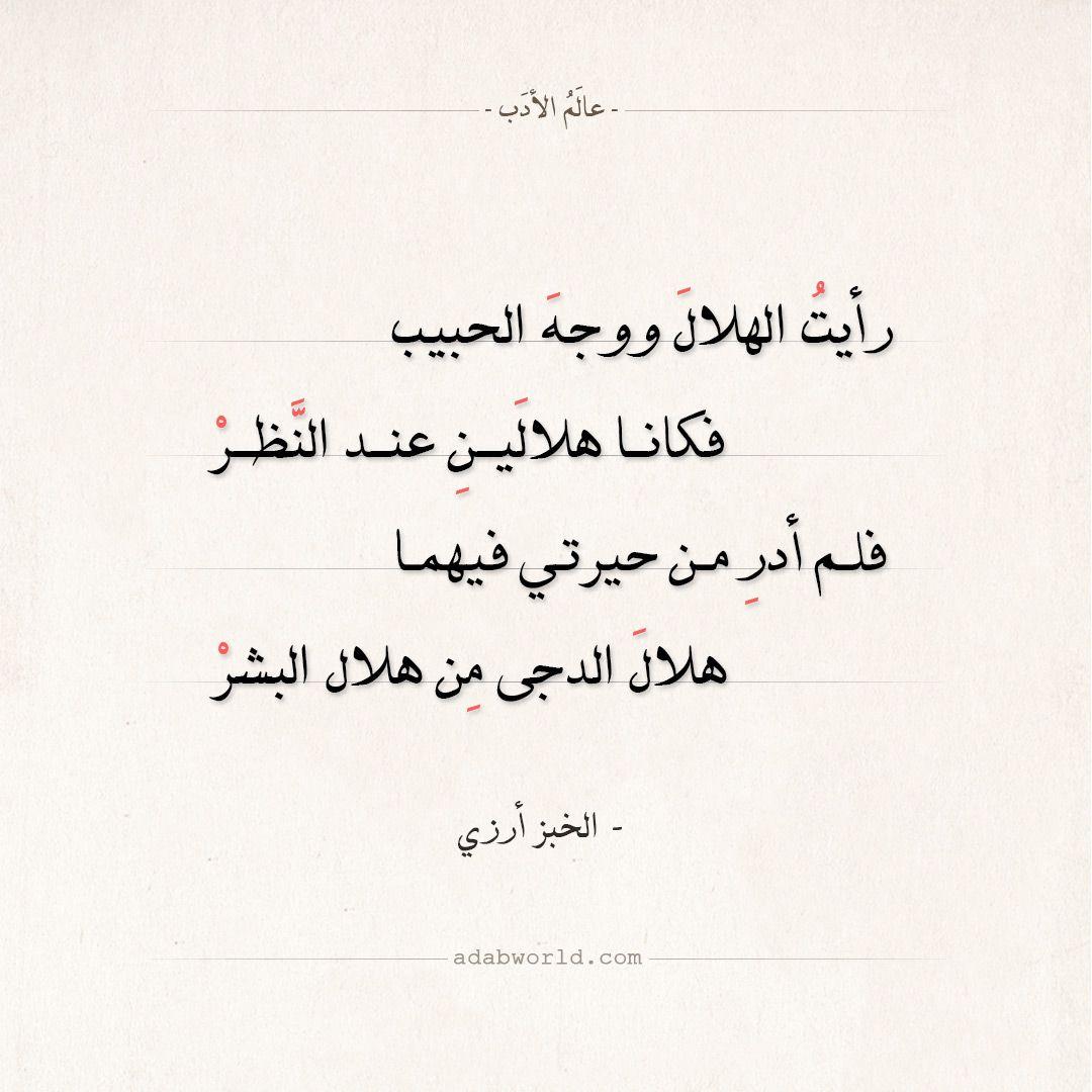 شعر الخبز أرزي ولولا التورد في الوجنتين عالم الأدب Love Quotes Wallpaper Words Quotes Relatable Quotes