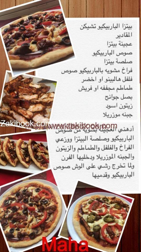 بيتزا الباربيكيو تشيكن Libyan Food Food Recipes