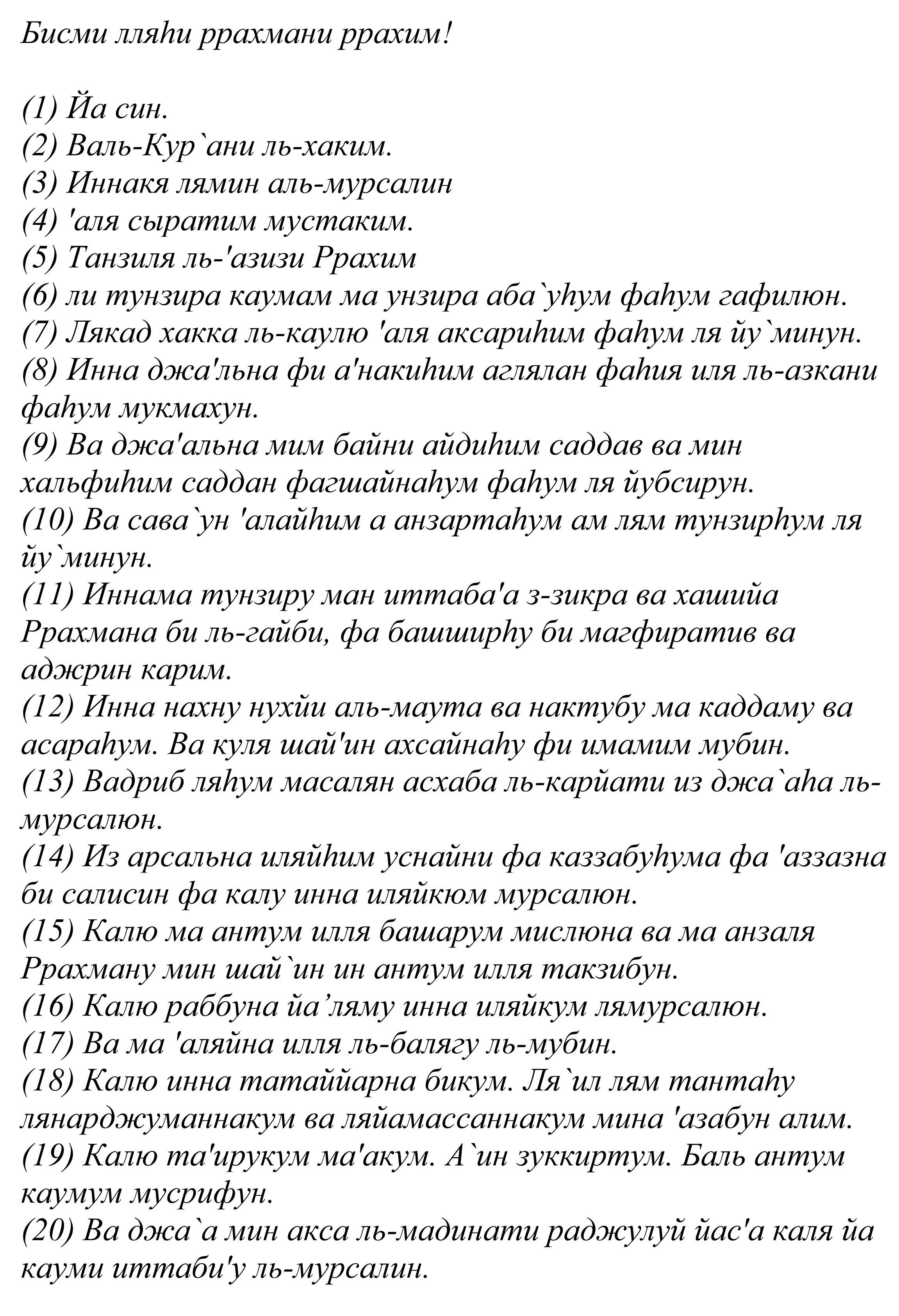 Molitva Yasin Na Russkom Yazyke Chitat Molitvy Religioznye Citaty Vazhnye Citaty