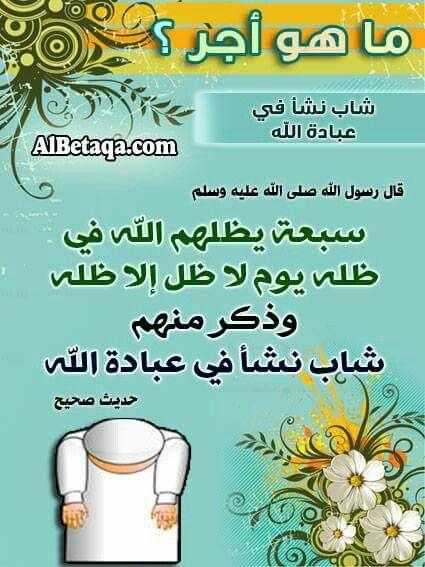 حديث أجور Best Quotes What Is Islam Quotes