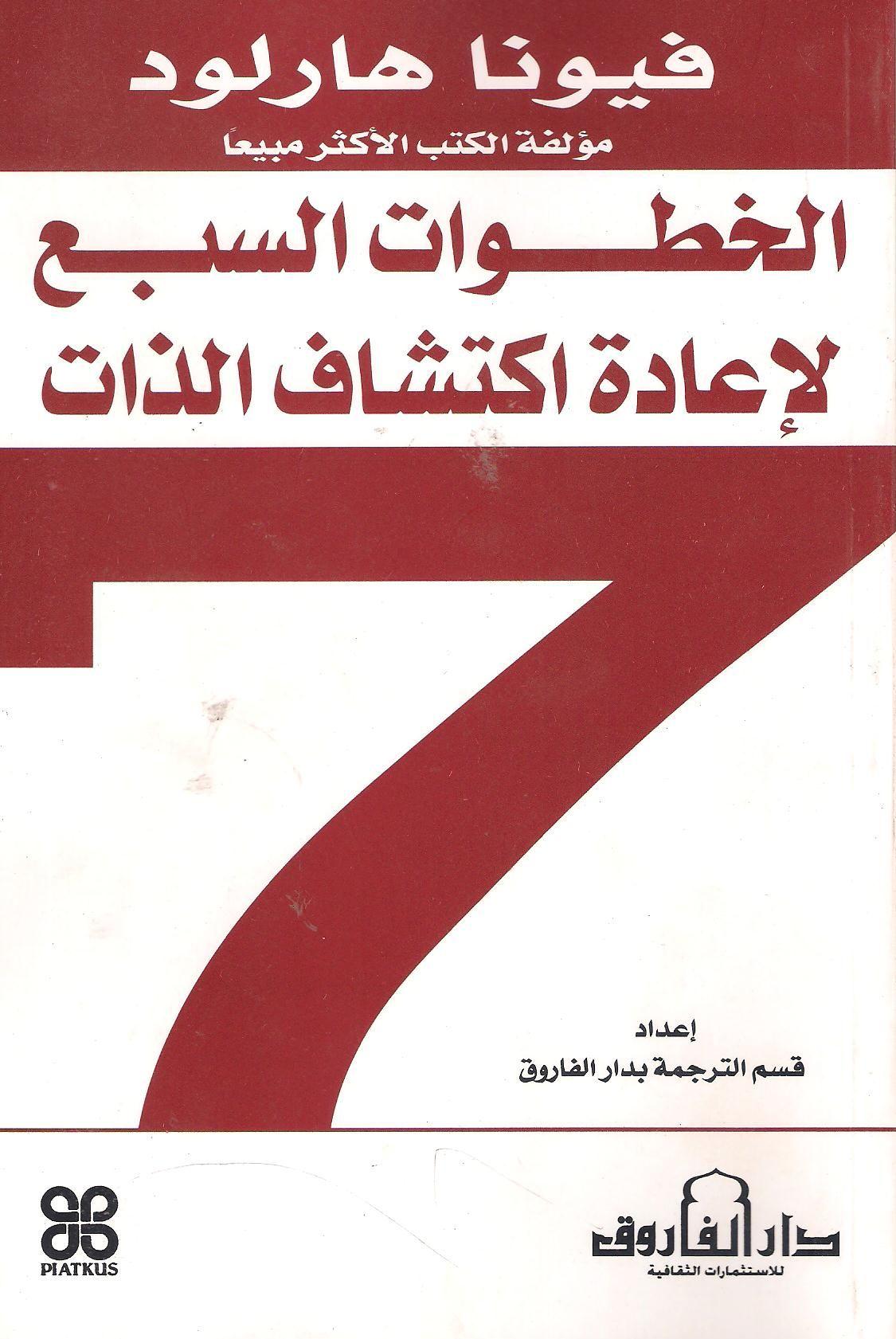 الخطوات السبع لاعادة اكتشاف الذات Management Books Book Names