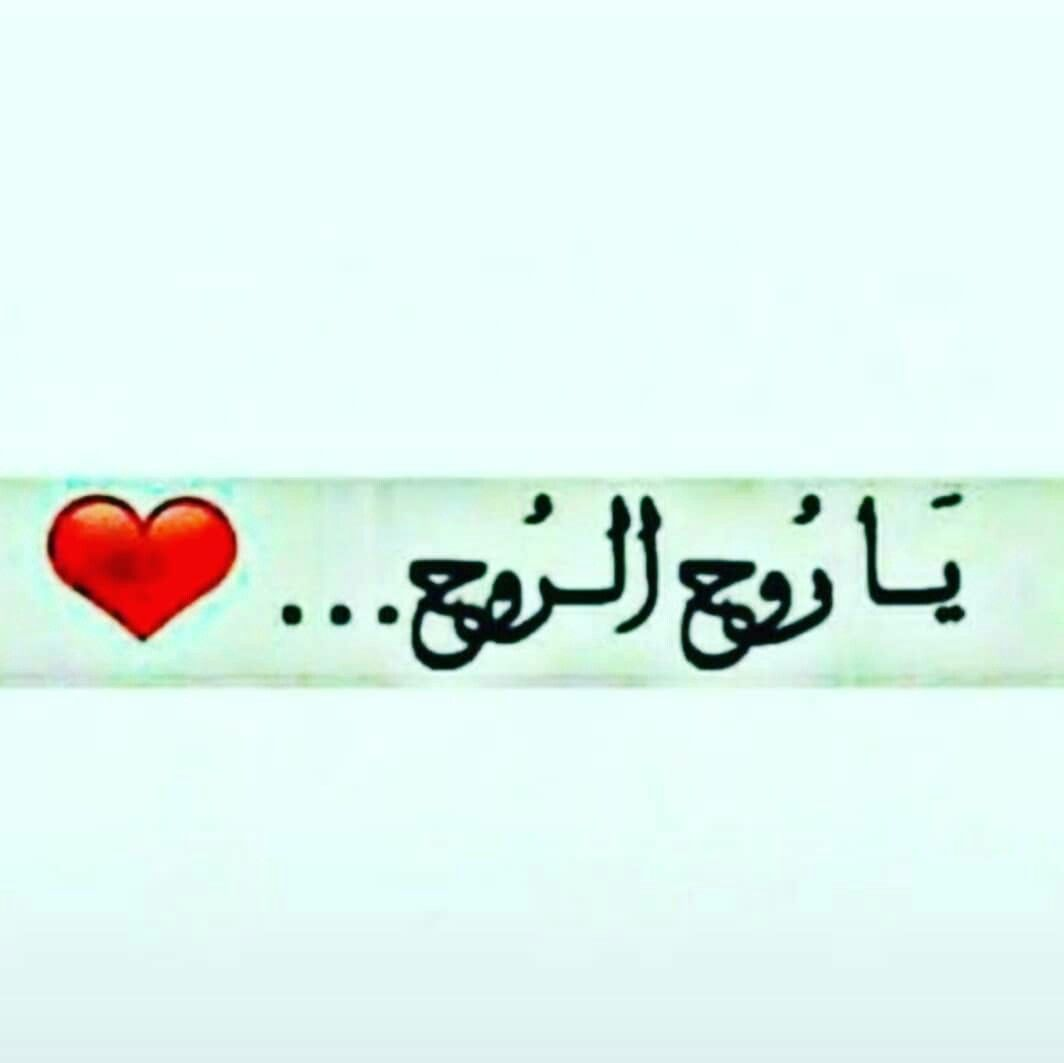 شو بحبك انا Love Words Arabic Love Quotes Words
