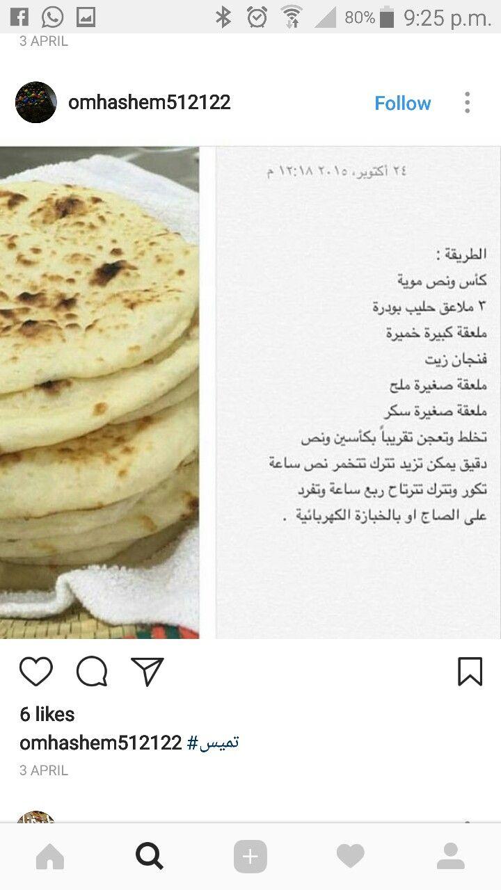 Pin By عزام العتيبي On خبز Recipes Cooking Food
