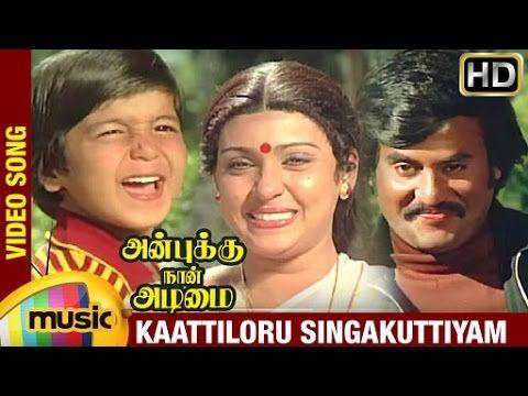 Anbukku Naan Adimai Tamil Movie Songs Hd Kaattiloru Singakuttiyam
