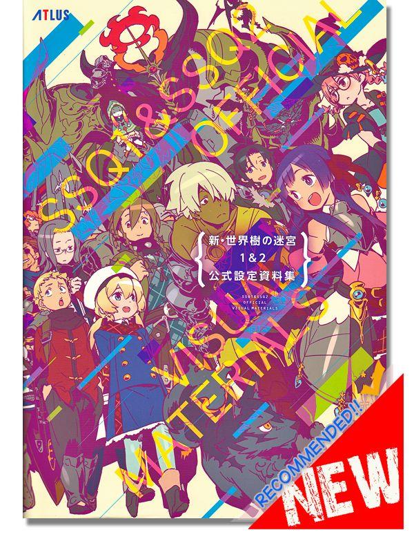 Shin Sekaiju No MeiQ SSQ1 Book art, Anime book, Art