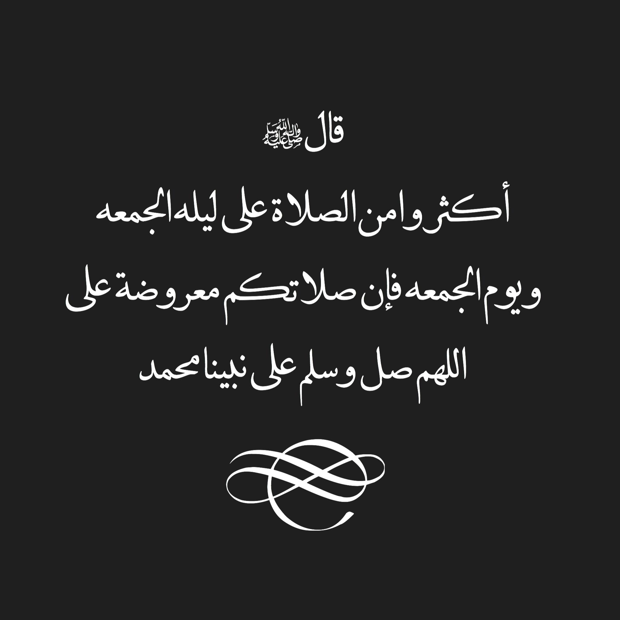 يقول ابن القيم رحمه الله الجمعة يوم عيد وعبادة من ليلة الجمعة إلى مغرب الجمعة كل ثانية فيه Islamic Love Quotes Islamic Quotes Beautiful Quran Quotes