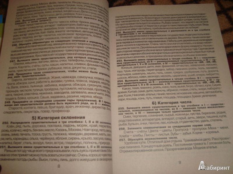 Тест по русскому языку 5 класс черногрудова скачать