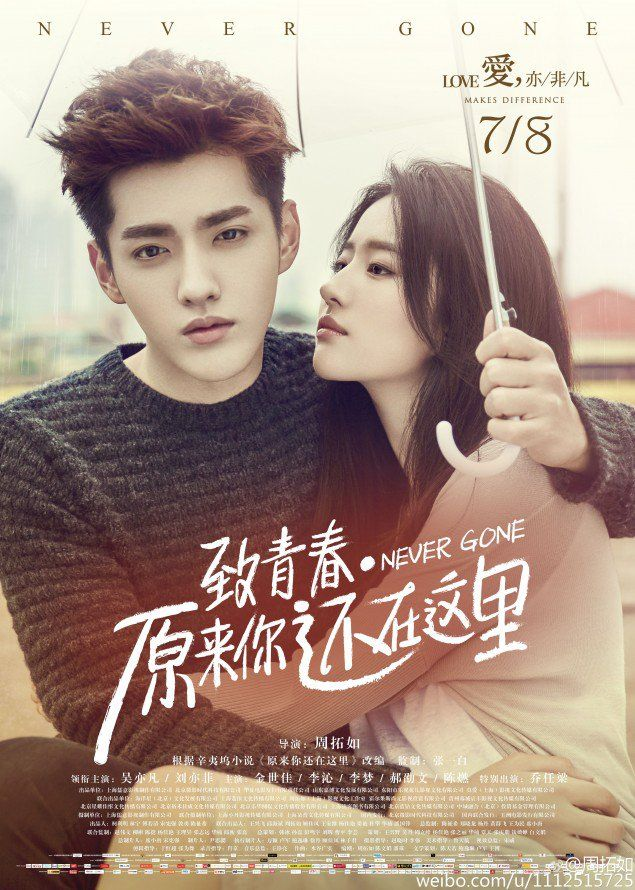 Kris Holds Liu Yifei Close In His Embrace For Never Gone Poster Korean Drama Romance Korean Drama Tv Kris Wu Movies