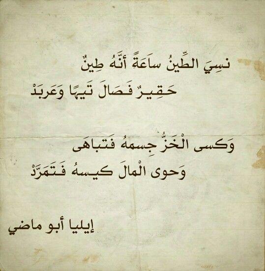 إيليا أبو ماضي يا أخي لا تمل بوجهك عني فما انا فحمة و لا انت فرقد Funny Arabic Quotes Proverbs Quotes Wisdom Quotes