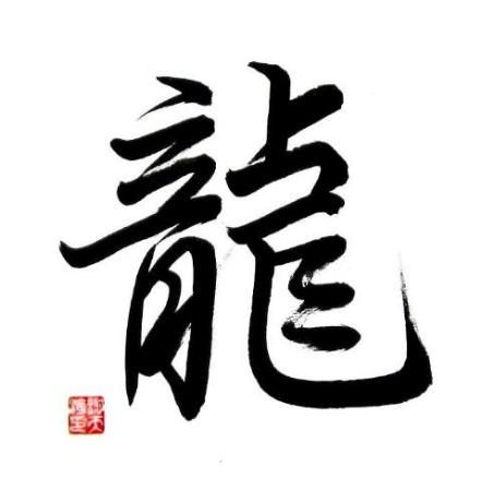 The Chinese symbol for dragon hand-written on rice paper and prepared for  framing inch). This is not a print, it is an original calligraphy painting  by ...
