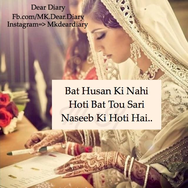 Pin by 💞Safiya💗💋💕💋💞 siddiqui💞 on MaRRiaGe QuoTeS