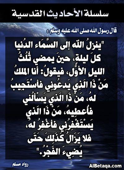 سلسلة الأحاديث القدسية Islam Facts Islam Quran Badass Quotes