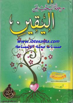 تحميل كتاب رحلة البحث عن اليقين Pdf خالد أبو شادى Art Enamel Pins Books