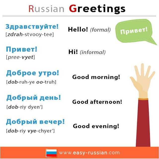 how to say russian language in russian