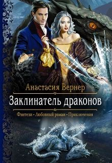 """Книга """"Заклинатель драконов"""" читать онлайн"""
