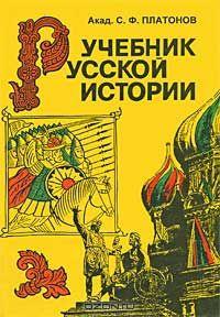 Отзывы о книге учебник русской истории. Учебник для вузов.