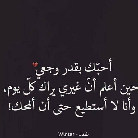 أحبك بقدر وجعي حين اعلم ان غيري يراك كل يوم وانا لا استطيع حتى ان المحك Romantic Words Love Smile Quotes Quotes For Book Lovers