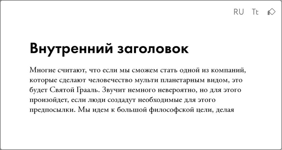 Текстовая шрифтовая пара Futura PT Demi + Garamond Regular