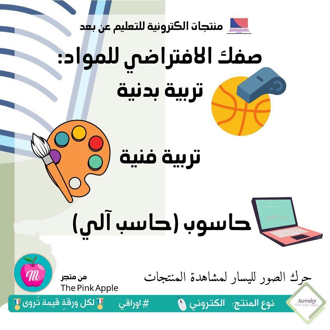 منتج الصف الافتراضي من متجر Monipi Sensei The Pink Apple حرك الصور لمشاهدة جميع الصفوف الافتراضية للمواد وتشمل عرض تقد Instagram Posts Pink Apple Instagram