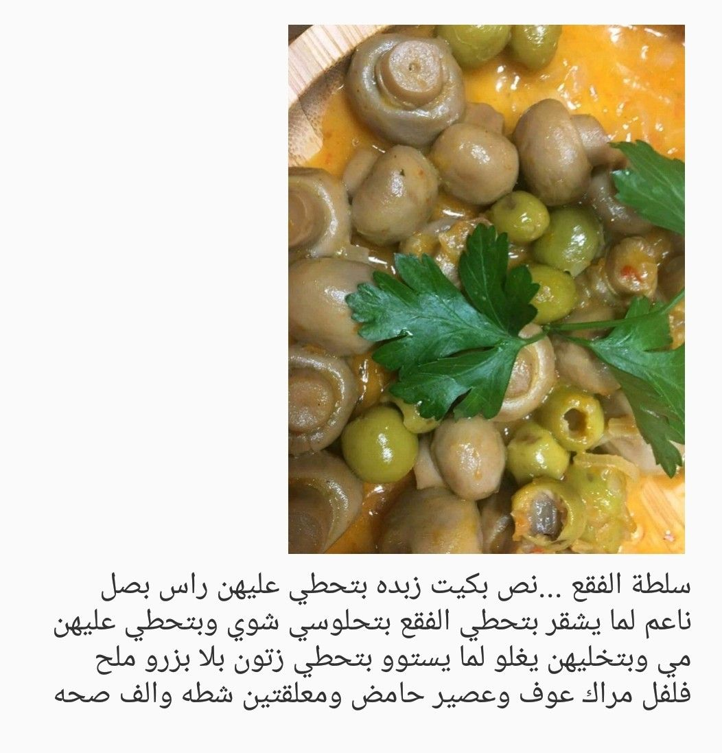 Pin By Neso Dagash On وصفات سلطات Food Fruit Salads