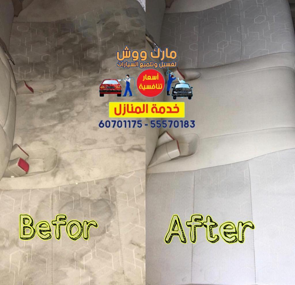غسيل سيارات متنقل الكويت Tile Floor Flooring Material