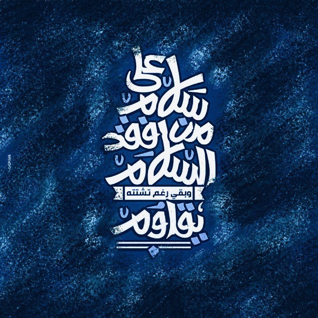 سلام علي من فقد السلام وبقي رغم تشتته يقاوم Typography Quotes Beautiful Arabic Words Poetic Words