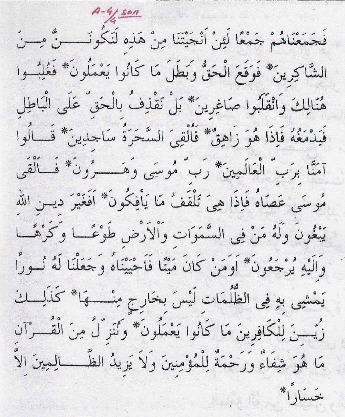 SİHİR VE BÜYÜ BOZMAK İÇİN OKUMA SAYFA 4/4   Dua   Quran, Allah, Islam