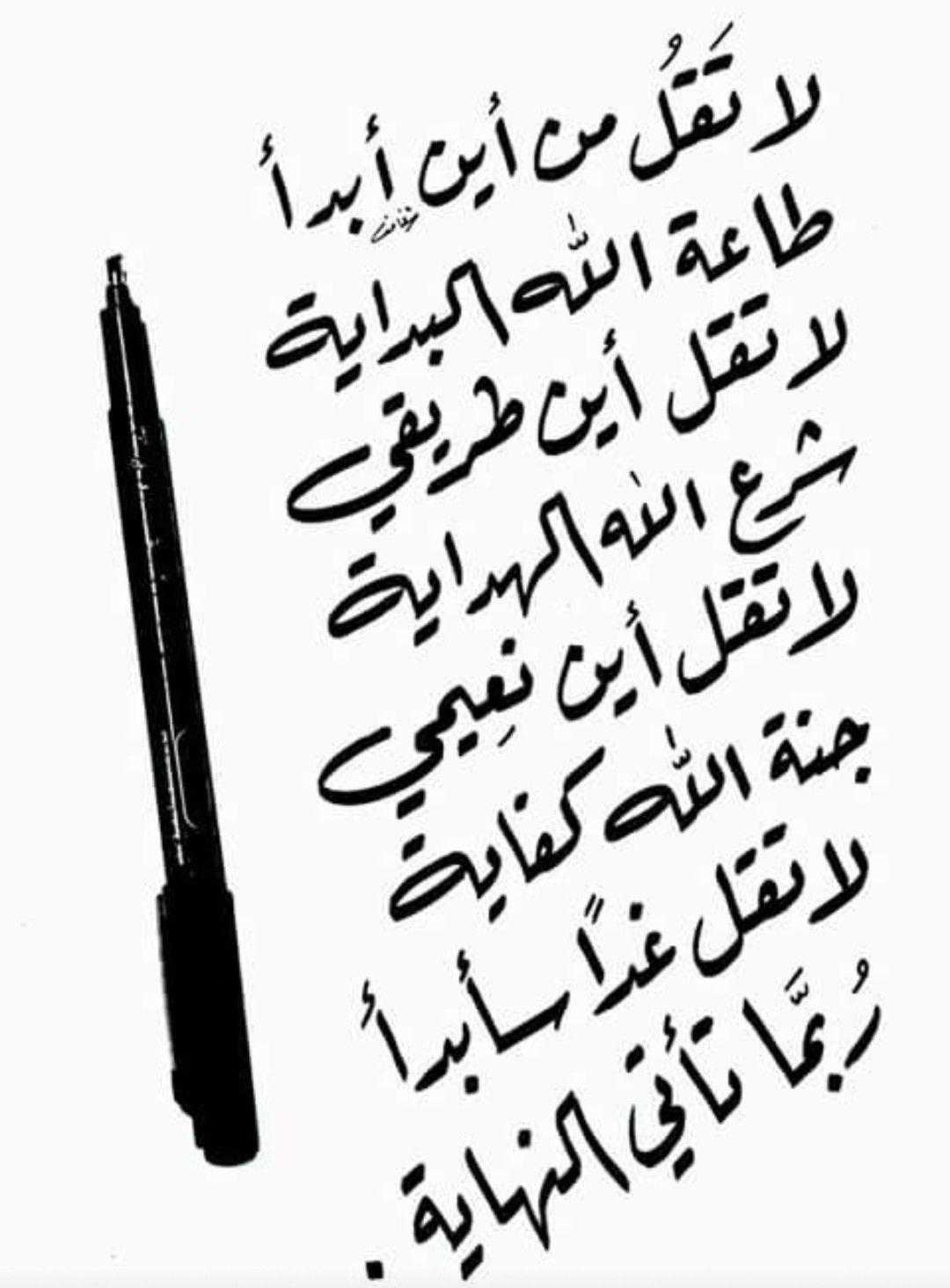 فاسجد واقترب A N S حكم مواعظ طريق بداية نهاية Arabic Quotes Funny Arabic Quotes Cool Words