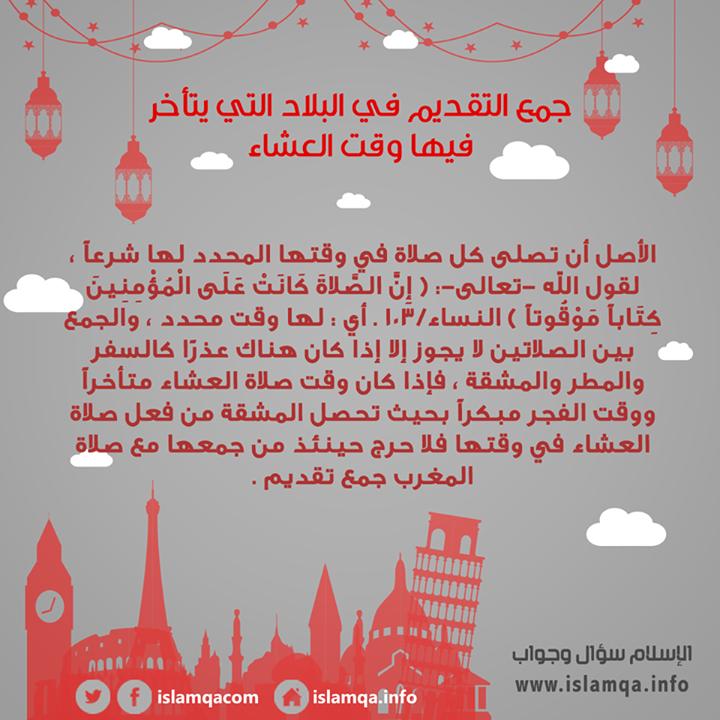 هل يجوز جمع التقديم في البلاد التي يتأخر فيها وقت العشاء Http Ift Tt 2rxjuuu S It Permissible To Join Isha With Maghrib In Cou Movie Posters Movies Poster