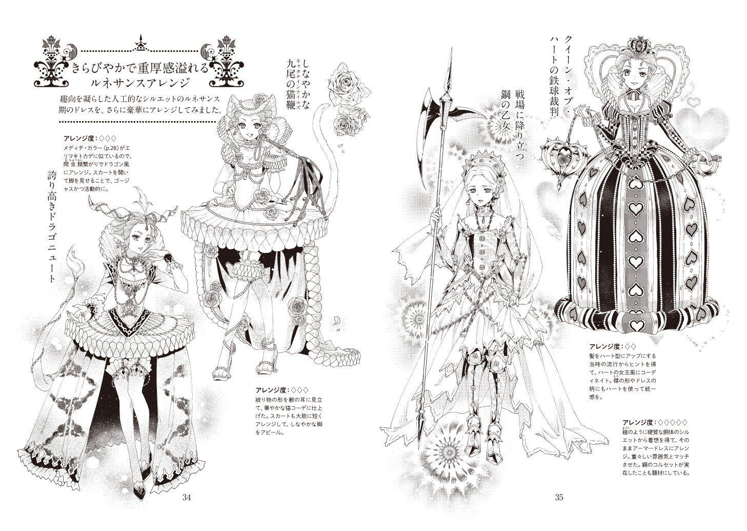 イラストでわかる 麗しのドレス図鑑 花園 あずき 徳井 淑子 本