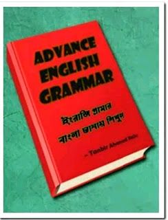 Download Free Pdf English Grammer Book English Spoken Book In