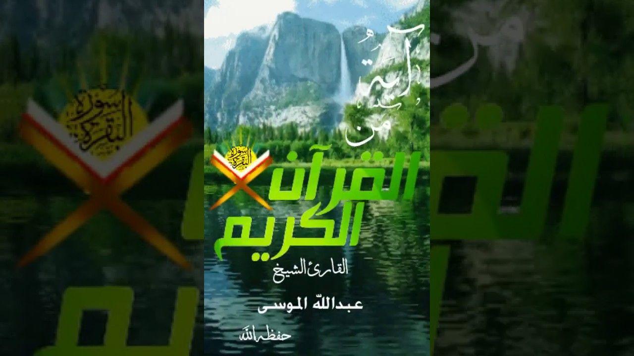 صباح الخير آية من القرآن الكريم تلاوة القارئ الشيخ عبدالله الموسى حفظه Book Cover Cover Books
