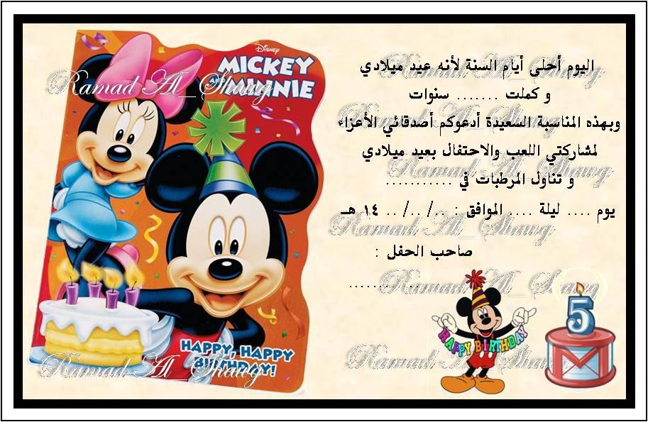 صور رسالة دعوة لعيد ميلاد وااو ياجمال دعوات عيد الميلاد Mickey Mouse Mickey Character