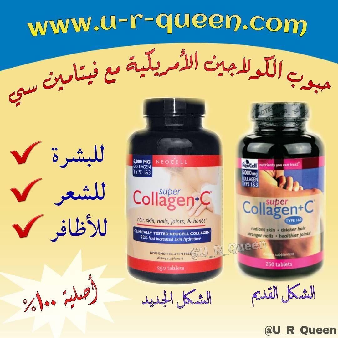 حبوب الكولاجين اﻷمريكية مع فيتامين سي لا تفوووتكم 120 250 حبة من فوائد و مميزات حبوب ال كولاجين Hydrate Skin Skin Care Routine Collagen