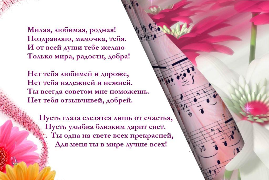 Pozdravleniya S Dnem Rozhdeniya Mame S Izobrazheniyami S Dnem