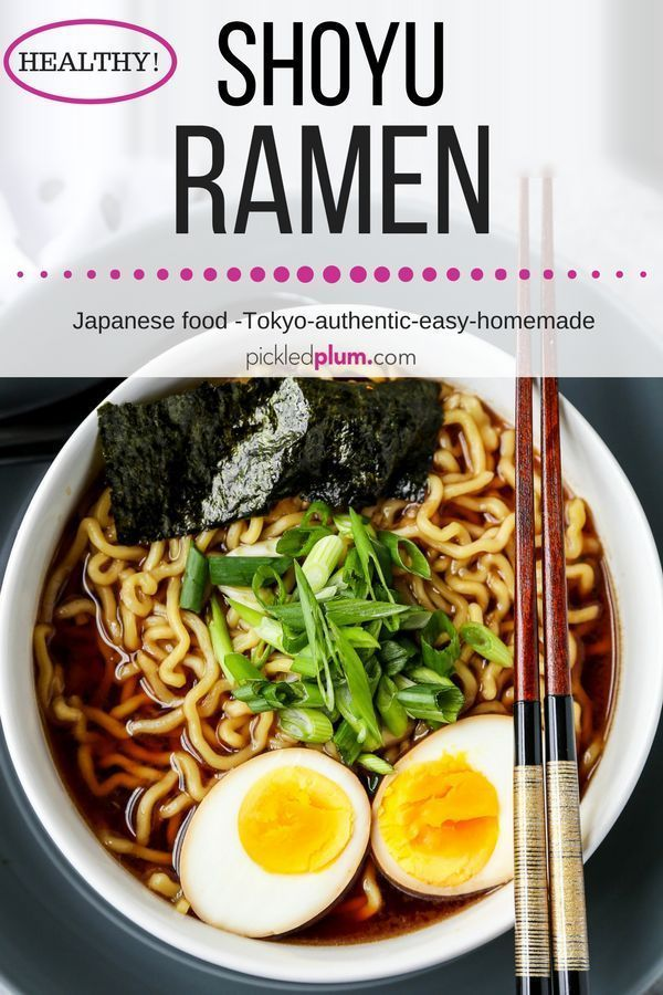 Ramen - 醤油ラメーン Shoyu ramen - So delicious! This is an easy recipe for ramen noodle soup lovers. The broth is made with soy sauce, dashi, mirn sake and a dash of sesame oil to add nuttiness. You can use any topping you like but this Japanese recipe I'm using chopped green onions and a boiled ramen egg. New York restaurant quality ramen recipe y