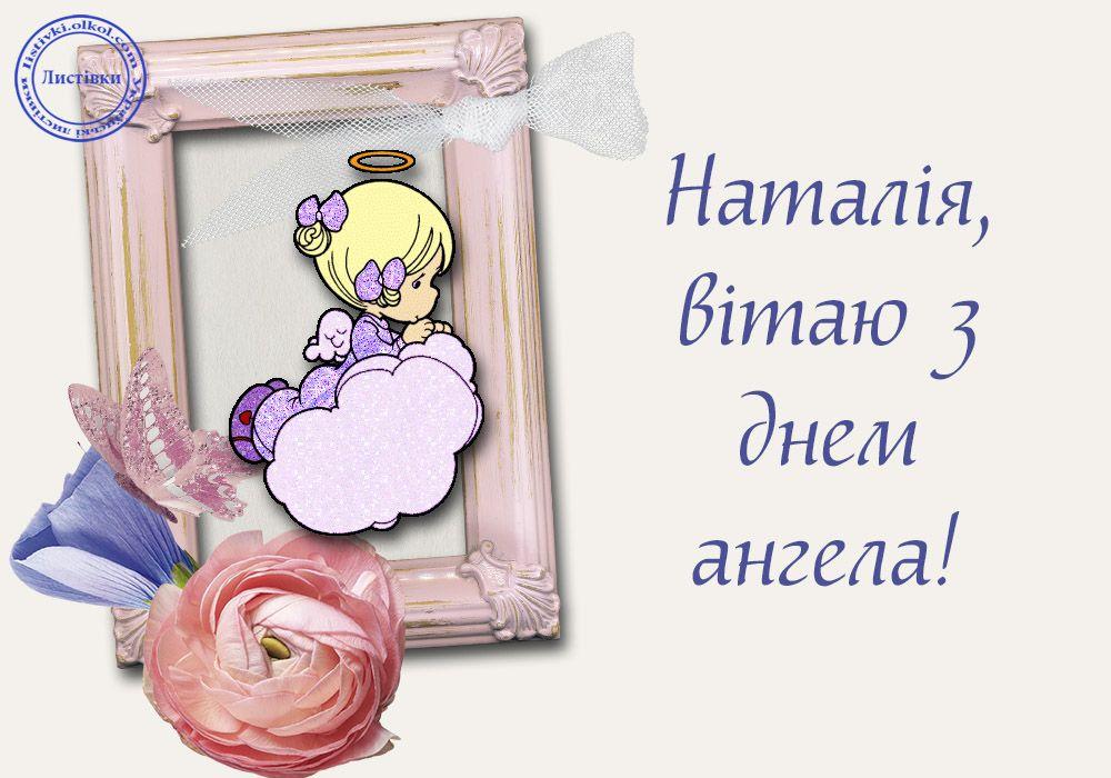 Українська листівка з днем ангела Наталії | Frame, Decor, Home decor