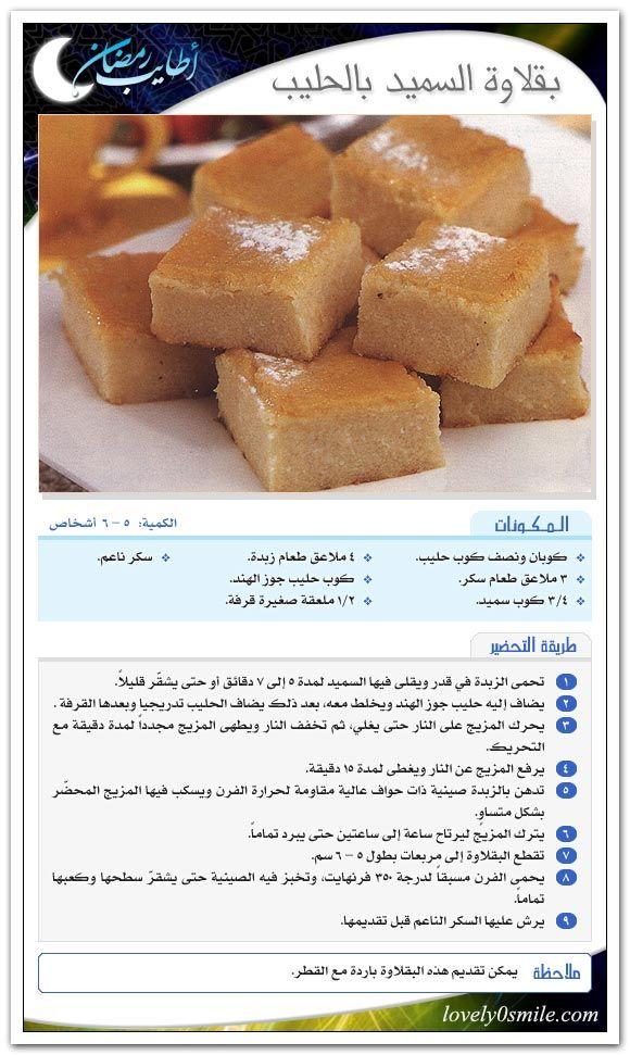 مفاجاة على ابواب رمضان كتاب وعلى رزقك أفطرت منتدى فتكات Cooking Recipes Desserts Sweets Recipes Sweet Meat