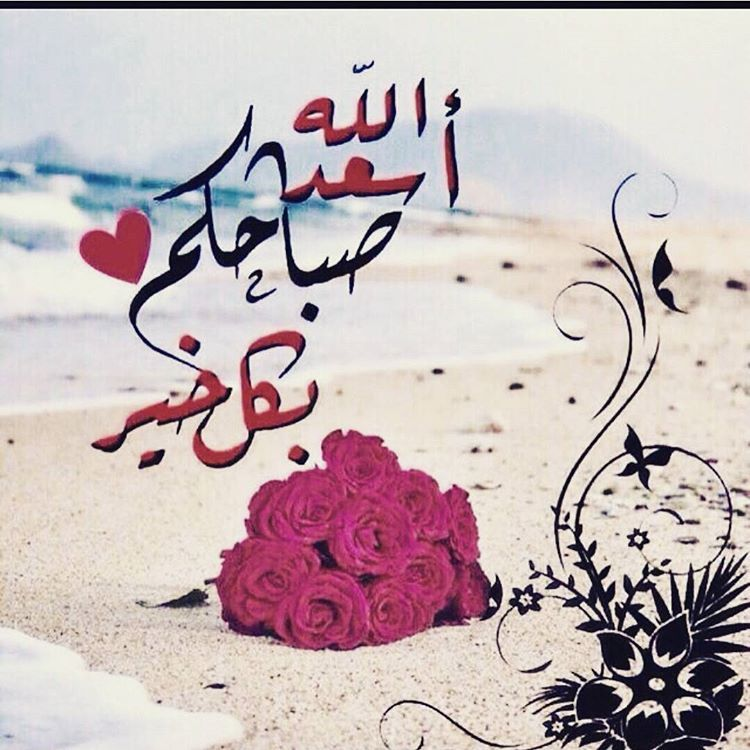 صباح الخير Google Search Greetings Art Arabic Calligraphy