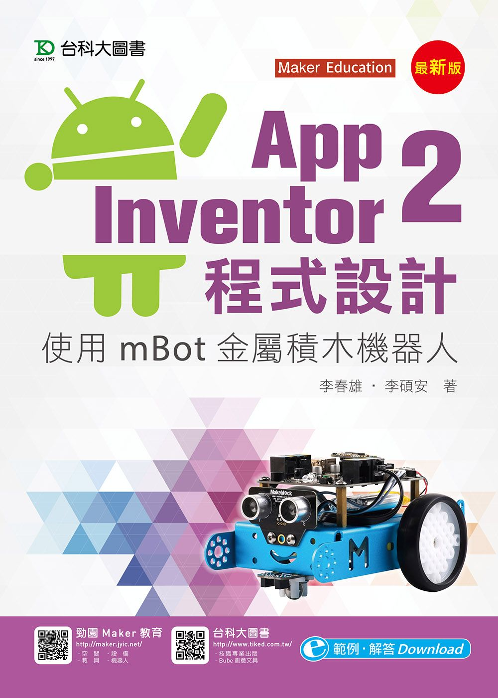 PB108-App Inventor 2程式設計 - 使用mBot金屬積木機器人 - 最新版 | P