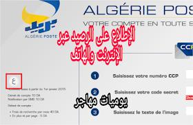 الإطلاع على الرصيد عبر الإنترنت في الجزائر Map Personal Care Toothpaste