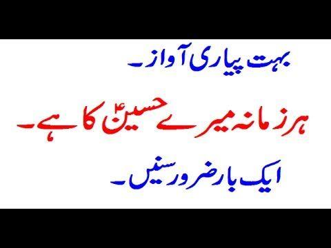 new qasida - har zamana mery hussain ka ha - manqbat ali