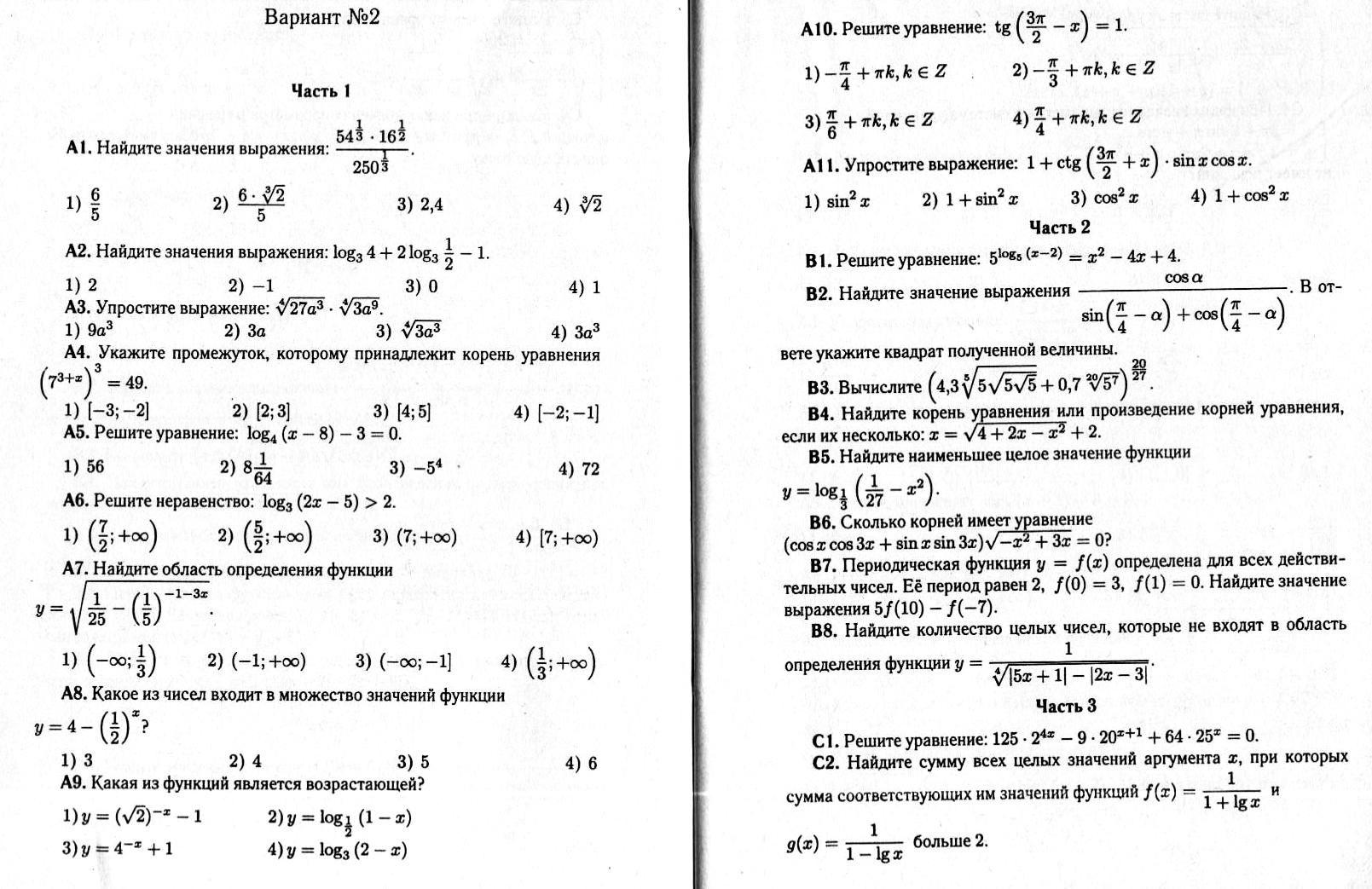 Итоговый тест за 6 класс 1 полугодие математика