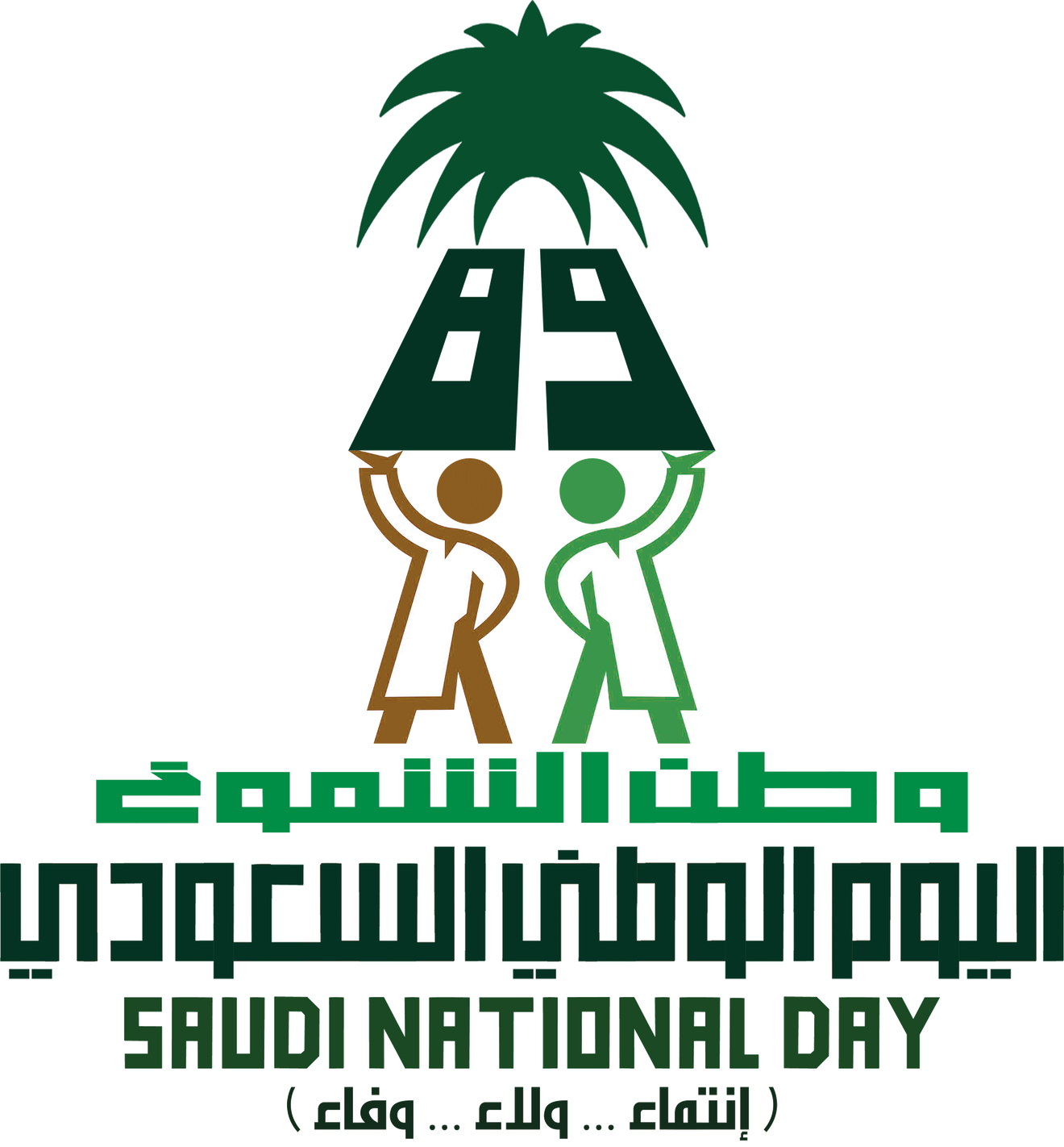 تصاميم لليوم الوطني 89 بجودة عالية صور Hd لليوم الوطني السعودي 1441 مجلة رجيم Photo National Calm Artwork