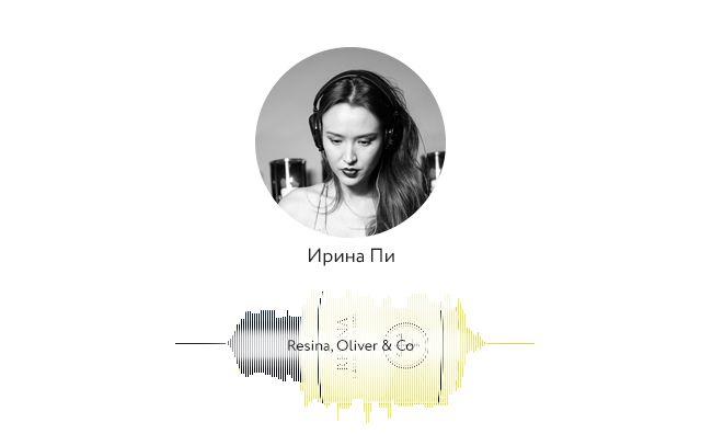 Как звучат духи: Музыка пяти ароматов от алматинских диджеев