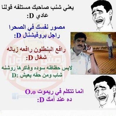 نكت مضحكه Jokes Funny Arabic Quotes Funny Jokes